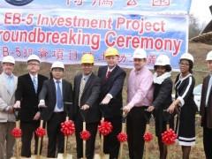 EB-5投资移民项目博腾公园破土动工